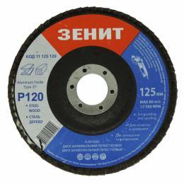 Зенит лепестковый 125х22.2 мм з. 120