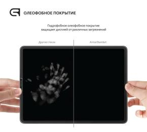 Armorstandart Glass.CR Samsung Galaxy Tab S7 T870/T875