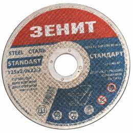 Зенит отрезной по металлу 125х2.0х22.2 мм