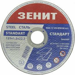Зенит отрезной по металлу 125х1.2х22.2 мм