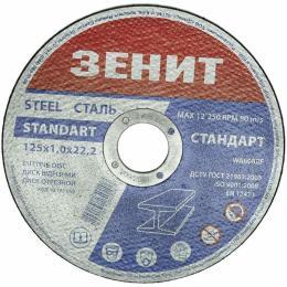 Зенит отрезной по металлу 125х1.0х22.2 мм