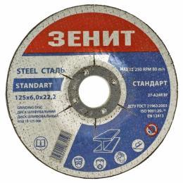 Зенит шлифовальный по металлу 125х6.0х22.2 мм