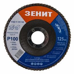 """Зенит """"ПРОФІ"""" лепестковый 125х22.2 мм з. 100"""