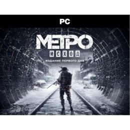 PC Metro: Exodus
