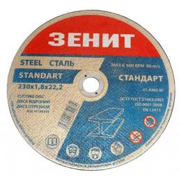 Зенит отрезной по металлу 230х1.8х22.2 мм